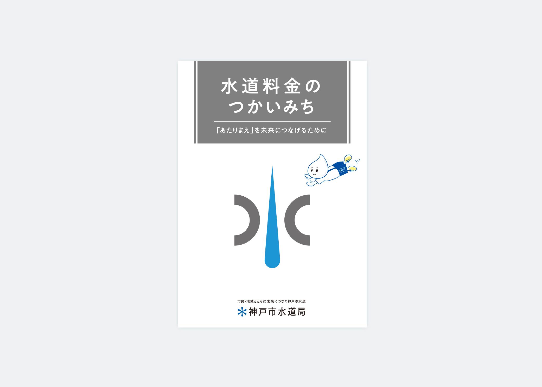 水道 神戸 局 市